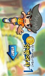 [무료]재미나라-신암행어사1 screenshot 0