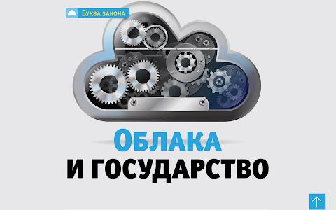 В Облаке.РФ screenshot 5