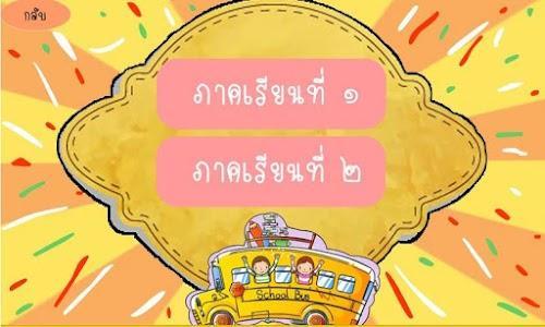 IRPCT สอนภาษาไทย. screenshot 1