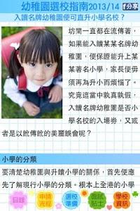 幼稚園指南2014/15(Lite) screenshot 2