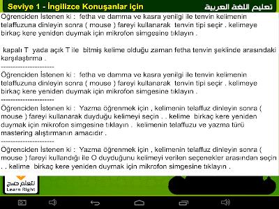 Arapça öğrenmek (Ücretsiz) screenshot 3