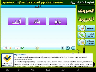 изучению арабского языка screenshot 5