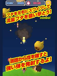 どうぶつランド「シューティング☆ブター」 screenshot 4