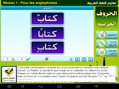 Enseignement de l'arabe screenshot 5