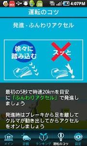 E1グランプリ エコ運転診断 screenshot 5