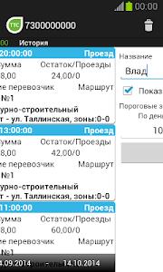 Карта ТТС Тюмень screenshot 3