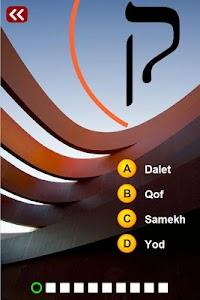Learn Hebrew Alphabet Quiz screenshot 2