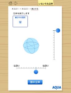 いろいろな立体 さわってうごく数学「AQUAアクア」 screenshot 9