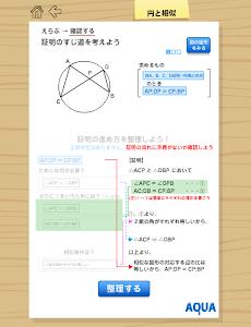 円と相似 さわってうごく数学「AQUAアクア」 screenshot 3