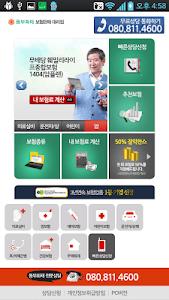 동부화재 암보험 의료실비 연금저축보험 종신보험 태아보험 screenshot 0