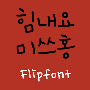 Download YDmisshong™ Korean Flipfont lastest version by