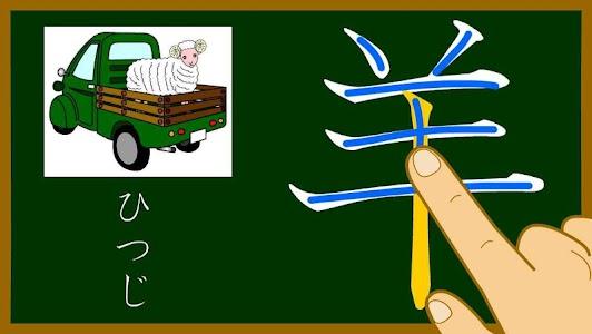 Japanese-kanji3 screenshot 0