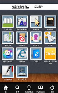 계원예술대학교 도서관 screenshot 5