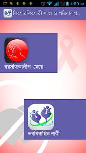 Family Planning screenshot 1