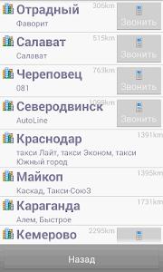 O-TAXI заказ такси screenshot 2