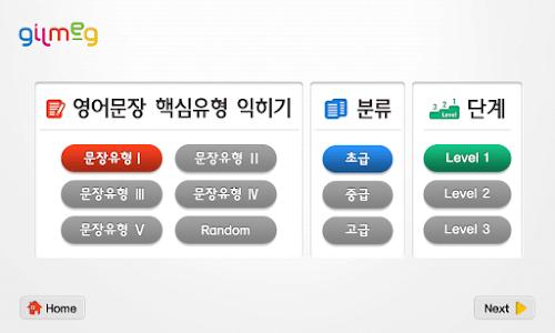 특허받은 길맥 영어문장 유형 익히기 -영어어순, 영작문 screenshot 4