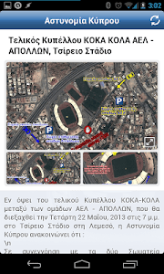 Cyprus Police screenshot 2