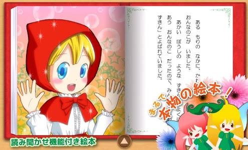 読み聞かせ絵本アプリ【ブックる】 screenshot 13