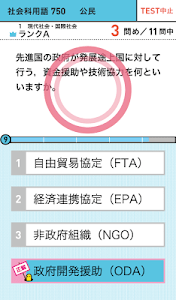学研『高校入試ランク順 中学社会科用語750』 screenshot 11