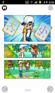 재미나라-만화한자 3권 screenshot 3