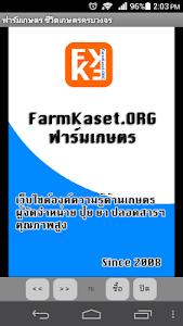 FK ปุ๋ย-ยา screenshot 0