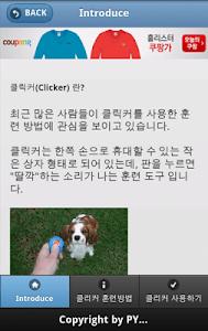 애견 훈련 매뉴얼. 클리커(Clicker) - 강아지 screenshot 2
