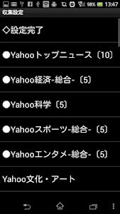 ニューススピーカーNewsSpeaker音声合成連続読み上げ screenshot 1