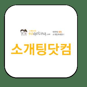 소개팅닷컴