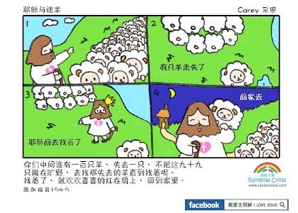 漫画圣经 耶稣 Comic Bible 简体试看版 screenshot 9