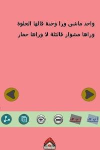 نكت ع الماشي screenshot 0