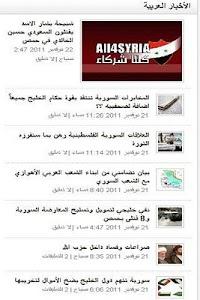 كلنا شركاء Syria news screenshot 1