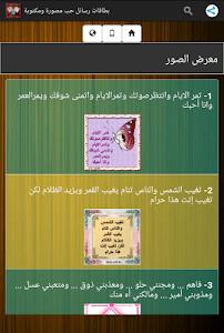 رسايل حب screenshot 4