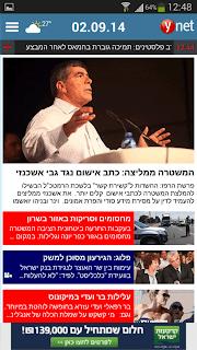 ynet screenshot 00