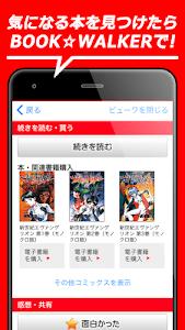 ComicWalker 無料マンガ読み放題コミックアプリ screenshot 4