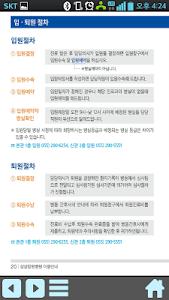 삼성창원병원 이용안내 screenshot 2