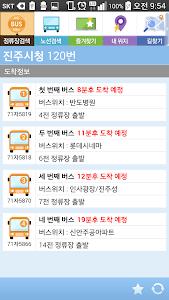 진주버스정보 screenshot 2