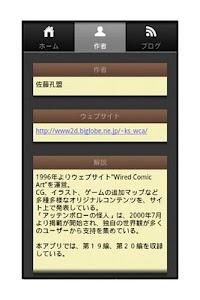 アッテンボローの怪人10 screenshot 6