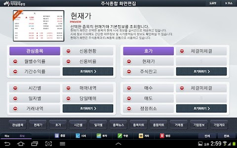 하이투자증권 SmartHi T screenshot 3