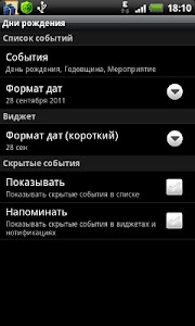 Birthdays screenshot 3