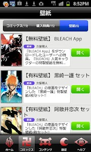 BLEACH App screenshot 3