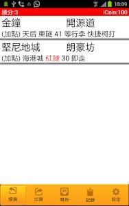 FAST TAXI HK Driver screenshot 1