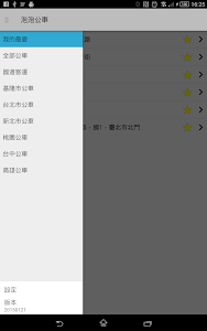 泡泡公車 screenshot 4