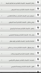 شيلات و أناشيد محمد العبدالله screenshot 1
