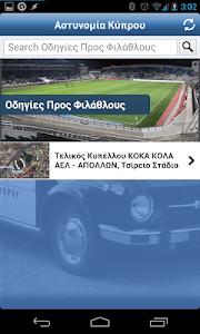 Cyprus Police screenshot 1