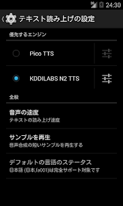 N2 TTS screenshot 0