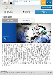 삼성창원병원 screenshot 2