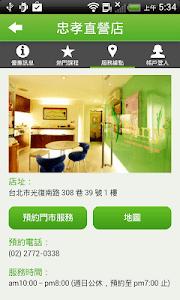 樂活SPA screenshot 5