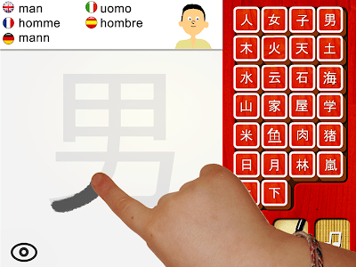 Japanese Brush screenshot 7