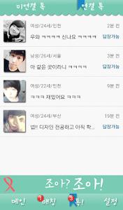 조아조아 소개팅 (Made by team 밤비) screenshot 3