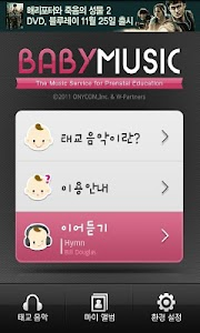 베이비뮤직 BABY MUSIC (V 2.0) screenshot 0